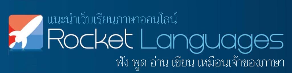 แนะนำเว็บเรียนภาษาออนไลน์ กับเจ้าของภาษา Rocket Languages