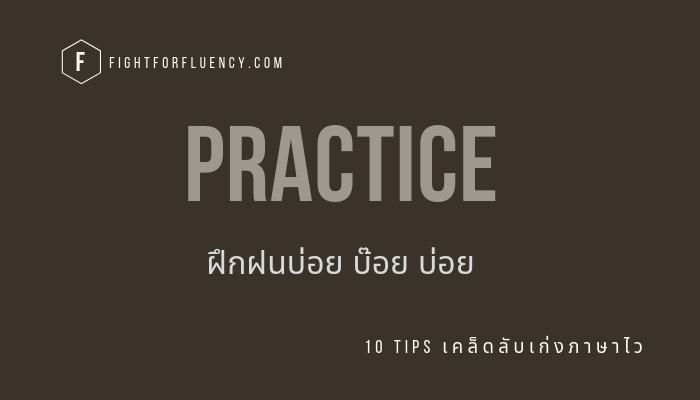 เก่งภาษาไว เรียนภาษาที่สอง