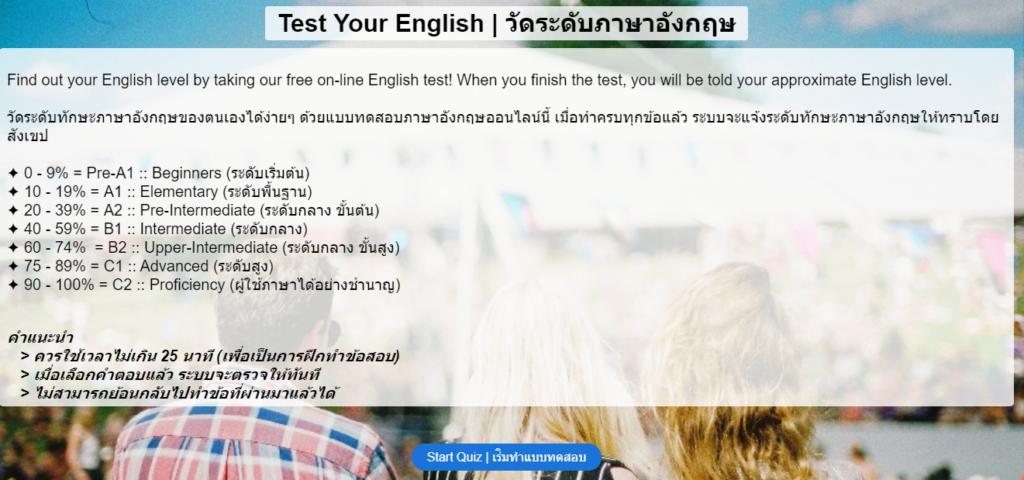 แบบทดสอบถาษาอังกฤษ