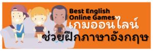 เกมส์ภาษาอังกฤษออนไลน์