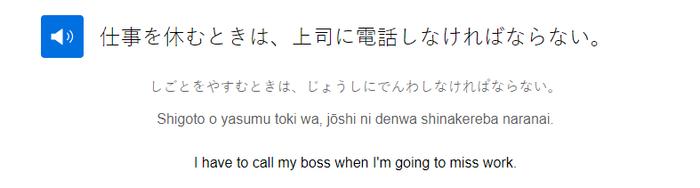 ประโยคภาษาญี่ปุ่น