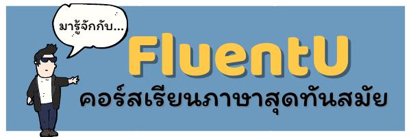 คอร์สเรียนภาษา-FluentU