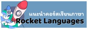 คอร์สเรียนภาษา-rocket-Languages