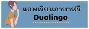 แอพเรียนภาษา-Duolingo
