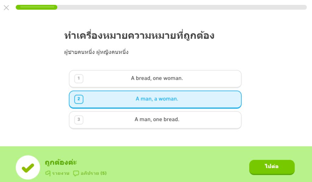 รีวิว Duolingo ฝึกภาษาอังกฤษเองที่บ้าน ฟรี
