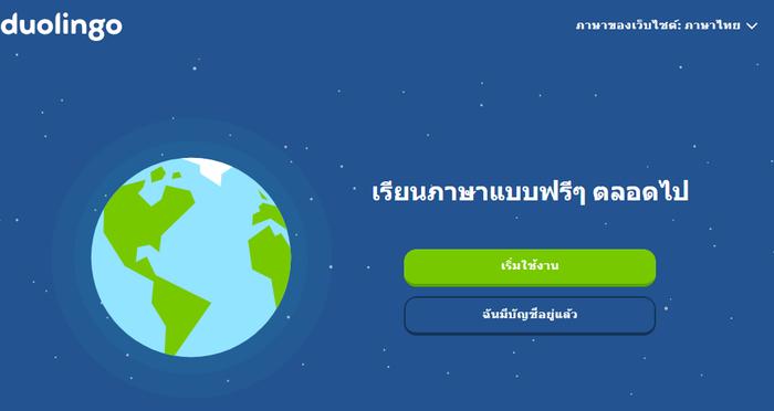 เรียนภาษาด้วยตัวเอง ฟรี เกมฝึกภาษา Duolingo