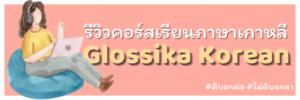 รีวิว คอร์สเรียนภาษาเกาหลี Glossika Korean