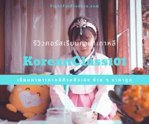 เรียนภาษาเกาหลีด้วยตัวเอง