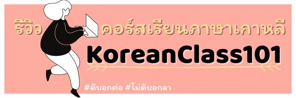 รีวิว คอร์สเรียนภาษาเกาหลี KoreanClass101
