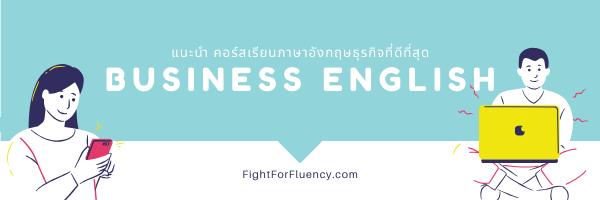 เรียน Business English ที่ไหนดี