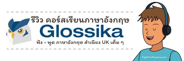 รีวิว Glossika UK