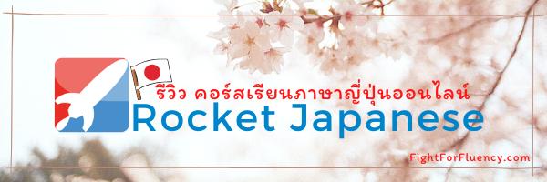 รีวิว Rocket Japanese