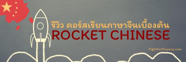 คอร์สเรียนภาษาจีนเบื้องต้น Rocket Chinese