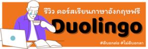 รีวิว คอร์สเรียนภาษาอังกฤษ Duolingo