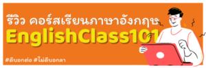 รีวิว คอร์สเรียนภาษาอังกฤษ EnglishClass101