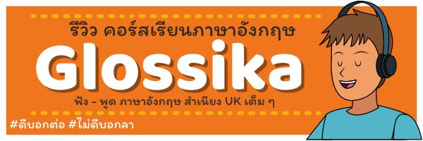 รีวิว คอร์สเรียนภาษาอังกฤษ Glossika