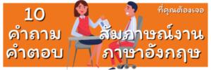 สัมภาษณ์งานภาษาอังกฤษ