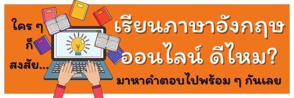 เรียนภาษาอังกฤษออนไลน์ ดีไหม