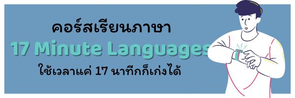 คอร์สเรียนภาษา-17-Minute-Languages
