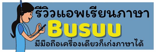 คอร์สเรียนภาษา Busuu