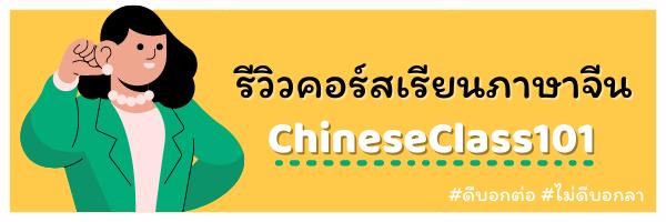 รีวิว คอร์สเรียนภาษาจีน ChineseClass101