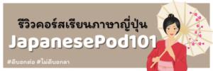 รีวิว คอร์สเรียนภาษาญี่ปุ่น JapanesePod101
