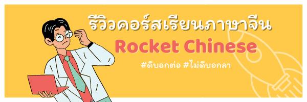 รีวิว คอร์สเรียนภาษาจีนรีวิว คอร์สเรียนภาษาจีน Rocket Chinese Rocket Chinese