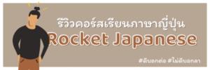 รีวิว คอร์สเรียนภาษญี่ปุ่น Rocket Japanese